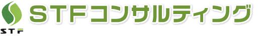 名古屋でFP相談|STFコンサルティング