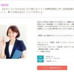 20190209名古屋ハウジングセンターセミナー